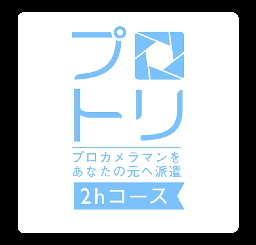 プロカメラマン出張サービス 【プロトリ】