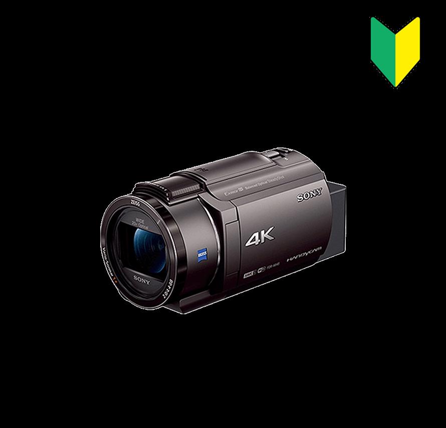 ソニー SONY FDR-AX45 三脚セット ブラウン ビデオカメラレンタル